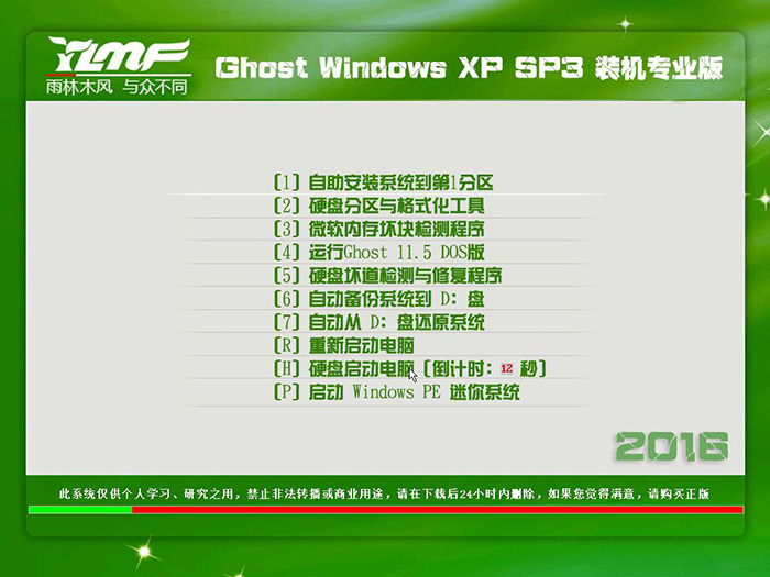 雨林木风Ghost WindowsXP SP3 装机专业板 V2016