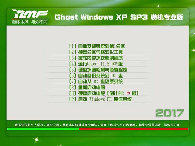雨林木风Ghost WindowsXP SP3 装机专业板 V2016.04