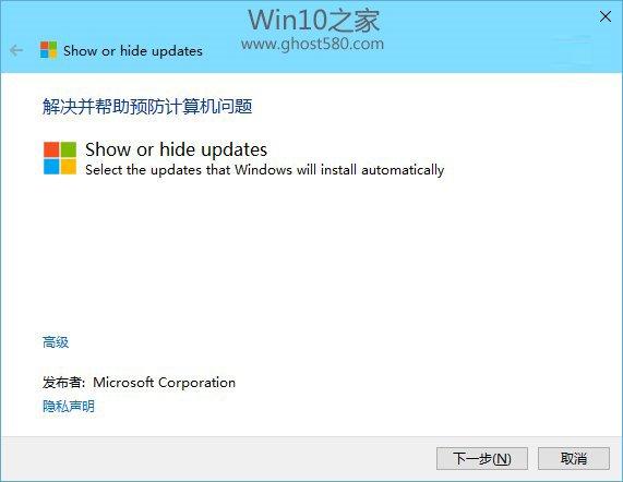 不让Win10驱动自动更新?微软更新隐藏工具来帮忙