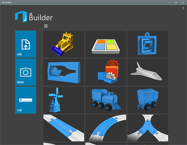 Win10电脑版《3D Builder》更新:可导入摄像头图像