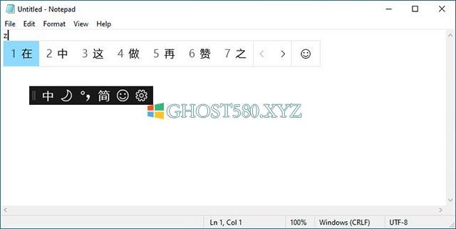 chinese-ime.jpg